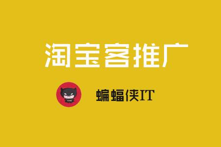 【移动端键词快速排名】_淘宝客推广是什么,如何利用SEO推广淘宝客网站?