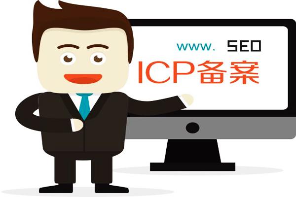 网站icp备案, 对SEO有什么影响?