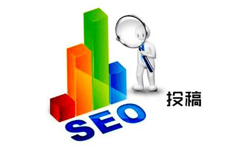 SEO如何投稿:可以发表文章的网站有哪些?