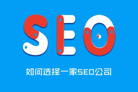 如何选择SEO公司,聘请网络推广公司的注意事项!