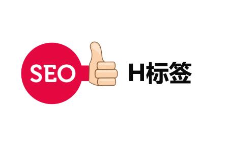 【新网站快速排名软件】_H标签优化:H1、H2、H3在SEO中如何设置?
