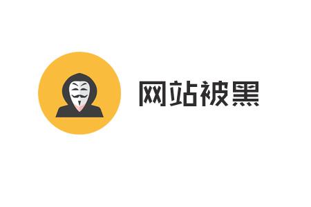 【seo优化快速排名技术】_网站被黑:如何处理被黑网站!