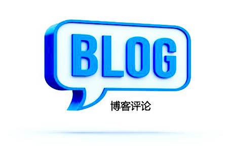 【网站快速排名软件】_博客评论:对熊掌号和SEO是否有影响?
