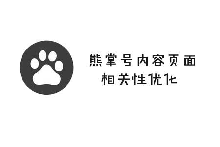 【北京快速排名】_如何提高熊掌号内容页面相关性?