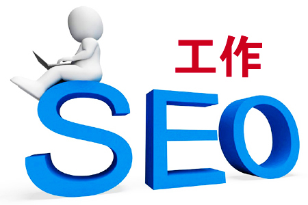【网站快速排名软件有哪些】_SEO找工作,去甲方,还在乙方好?