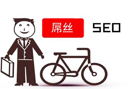 【快速网站排名工具】_SEO屌丝:如何逆袭,做网站推广?