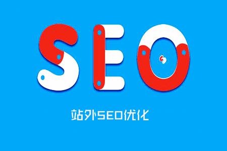 【快速刷网站排名】_什么是站外SEO, SEO站外优化的方法!
