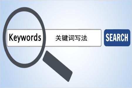 【黑帽seo收入】_网站入门:SEO关键词怎么写?