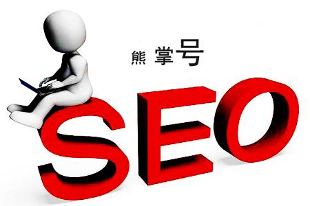 【网站快速排名优化软件】_熊掌号做网站推广的注意事项!