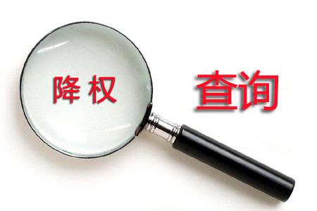 【seo黑帽论坛】_降权是什么意思, 如何做降权查询?