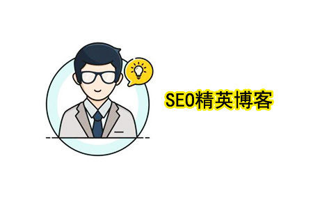【黑帽seo收入】_SEO精英博客:四大基本要素!