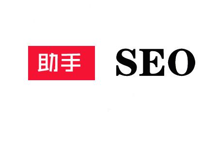 【快速排名】_SEO助手:在什么情况下,你需要雇佣?
