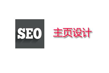 SEO怎么设置主页, 最好的主页设计与制作方法