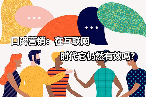 【黑帽seo零零七】_口碑营销:在互联网时代它仍然有效吗?