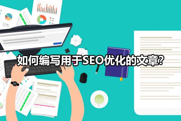 【网站快速排名工具】_如何编写用于SEO优化的文章?