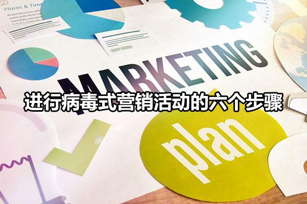 【武汉黑帽SEO】_进行病毒式营销活动的六个步骤