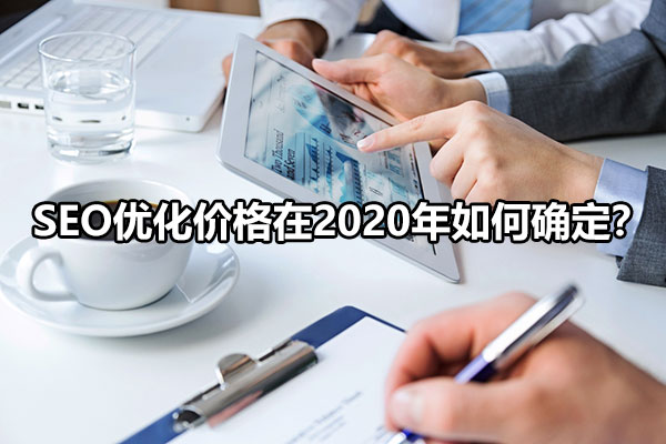 SEO優化價格在2020年如何確定?