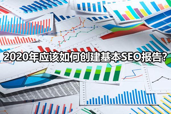 2020年應該如何創建基本SEO報告?