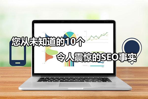 【seo快速排名优化技巧】_您从未知道的10个令人震惊的SEO事实