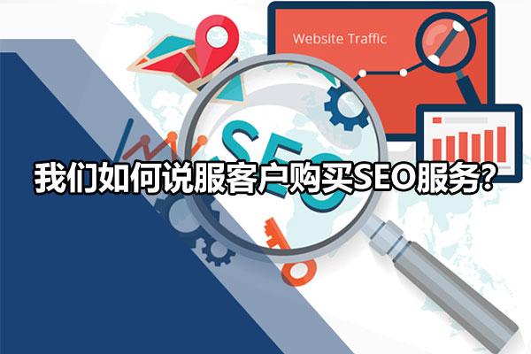 【神马快速排名软件】_我们如何说服客户购买SEO服务?