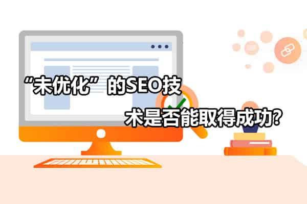 """【快速排名意思】_""""未优化""""的SEO技术是否能取得成功?"""
