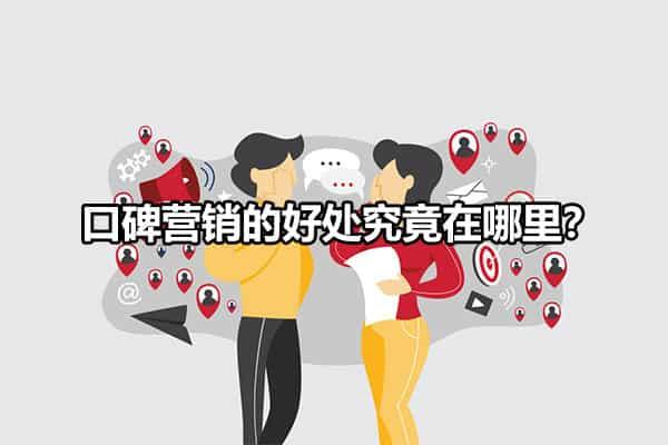 【什么是黑帽seo】_口碑营销的好处究竟在哪里?