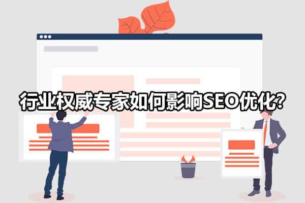 【黑帽seo熊掌】_行业权威专家如何影响SEO优化?