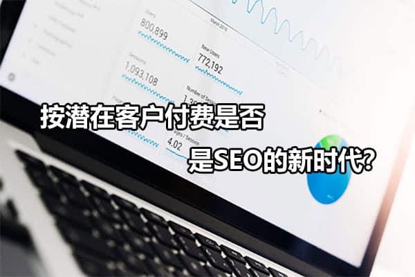 【seo快速排名公司】_按潜在客户付费是否是SEO的新时代?