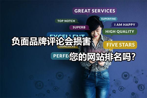 【快速排名seo】_负面品牌评论会损害您的网站排名吗?