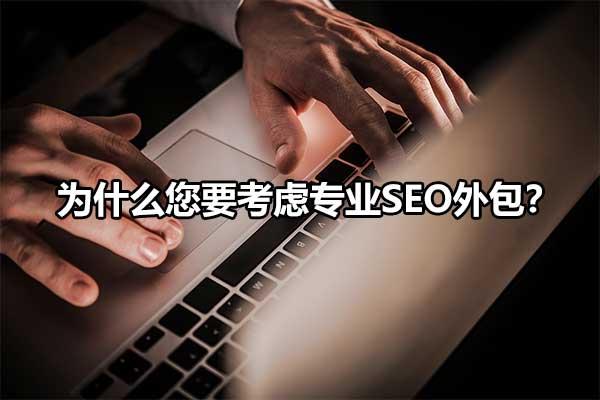 【网络快速排名优化】_为什么您要考虑专业SEO外包?