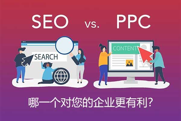 【seo黑帽方法】_SEO vs. PPC!?哪一个对您的企业更有利?