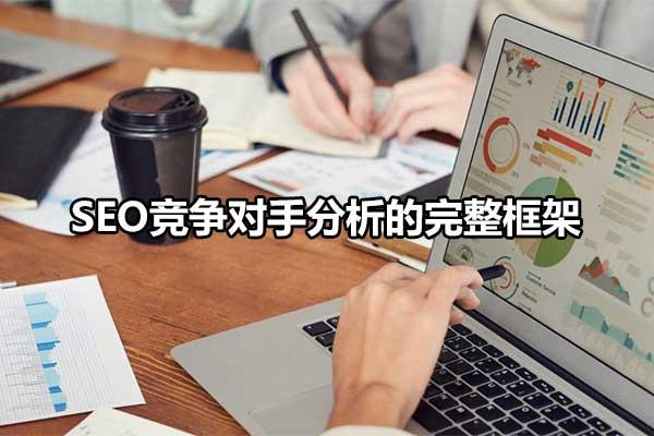 【灵猴快速排名工具】_SEO竞争对手分析的完整框架
