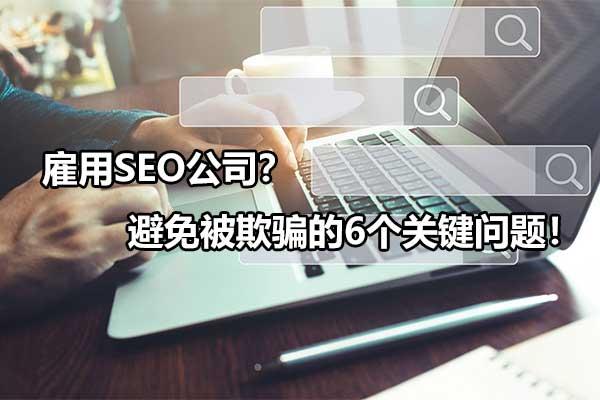 【黑帽seo与白帽seo】_雇用SEO公司?避免被欺骗的6个关键问题!