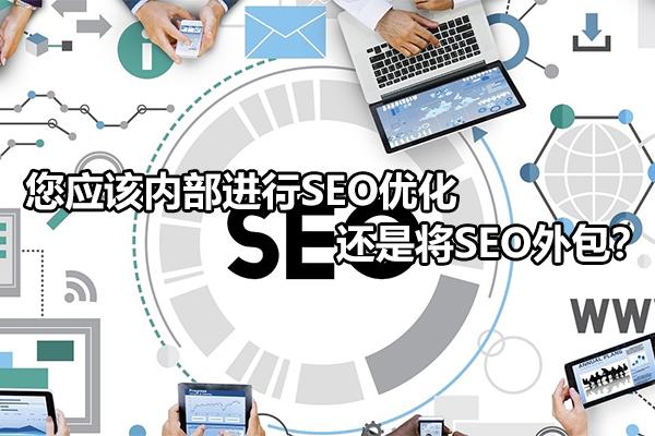 【黑帽seo自学】_您应该内部进行SEO优化还是将SEO外包?