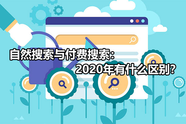 【如何快速排名网站优化】_自然搜索与付费搜索:2020年有什么区别?