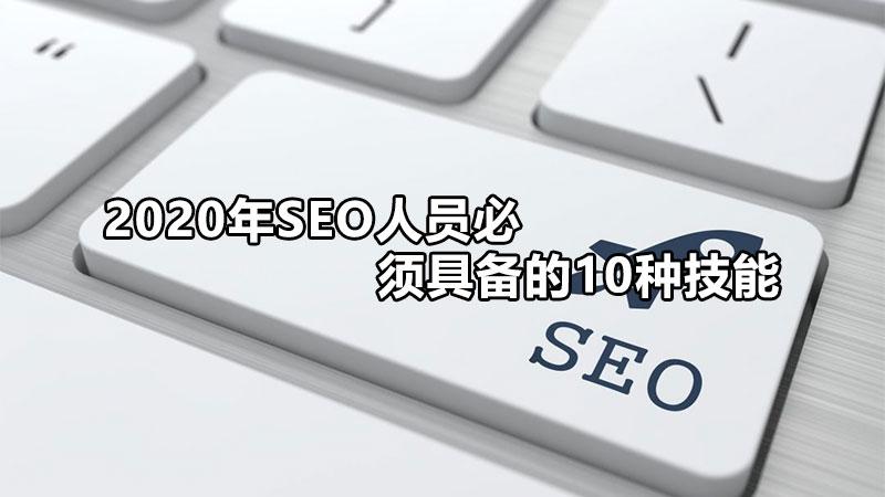 【什么是快速排名】_2020年SEO人员必须具备的10种技能