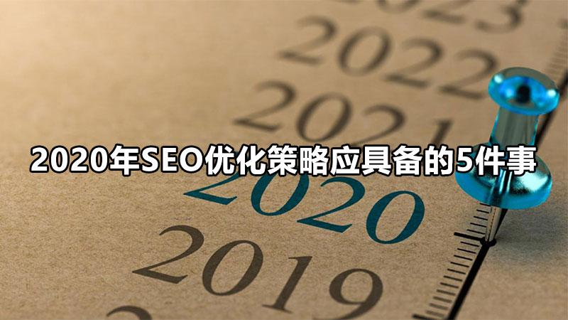 【seo快速排名软件】_2020年SEO优化策略应具备的5件事