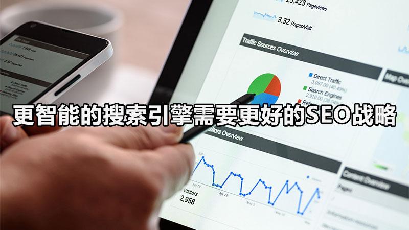 【黑帽seo基础培训课程全集】_更智能的搜索引擎需要更好的SEO战略