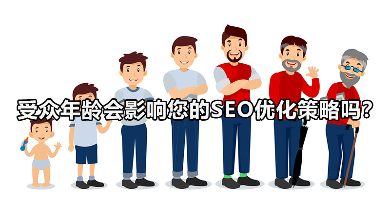 【如何快速排名网站优化】_受众年龄会影响您的SEO优化策略吗?
