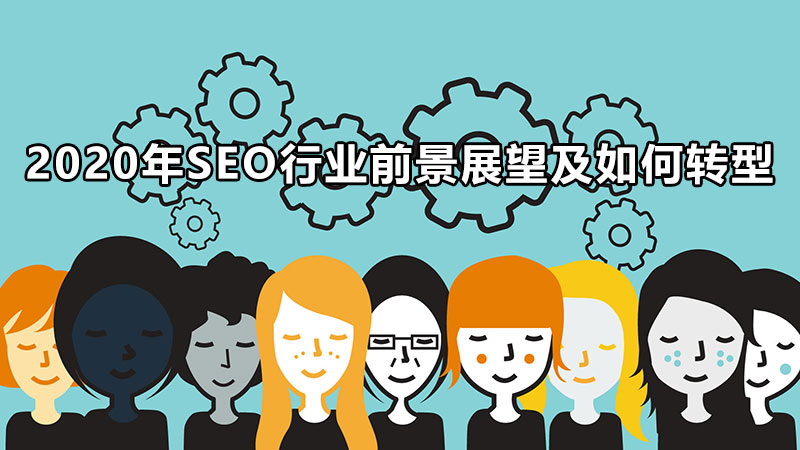【关键词快速排名方法】_2020年SEO行业前景展望及如何转型