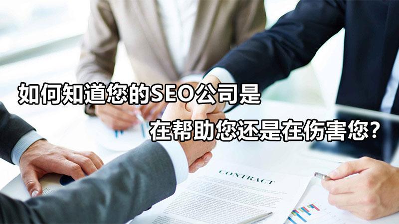 【seo排名快速】_如何知道您的SEO公司是在帮助您还是在伤害您?