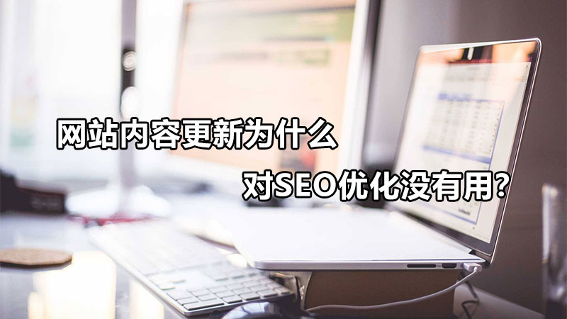 【2018黑帽seo】_网站内容更新为什么对SEO优化没有用?