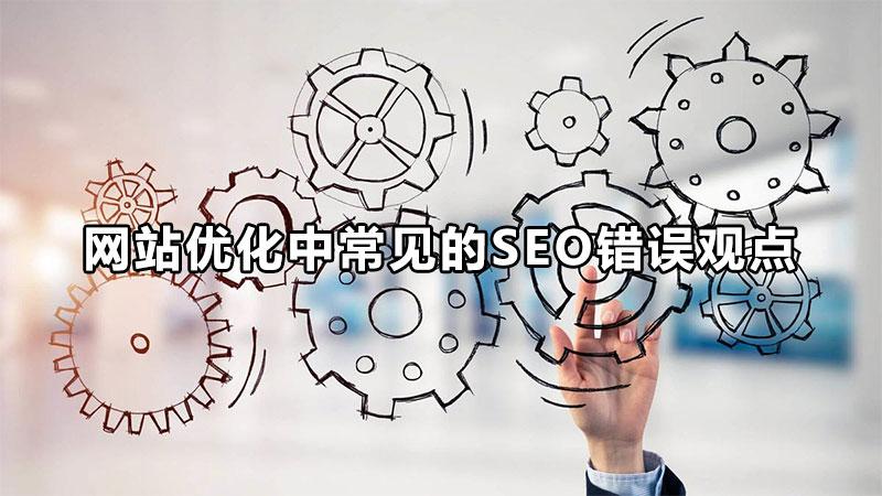 【关键词快速排名软件】_网站优化中常见的SEO错误观点