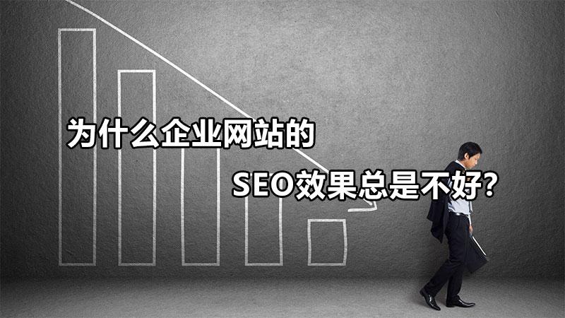 【手机端关键词快速排名】_为什么企业网站的SEO效果总是不好?