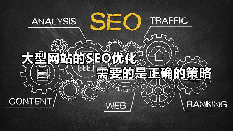 【黑帽seo培训班】_大型网站的SEO优化需要的是正确的策略