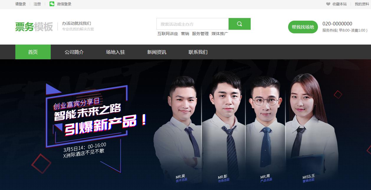 广州SEO优化企业网站的策略定位都是不同的 你选对了吗