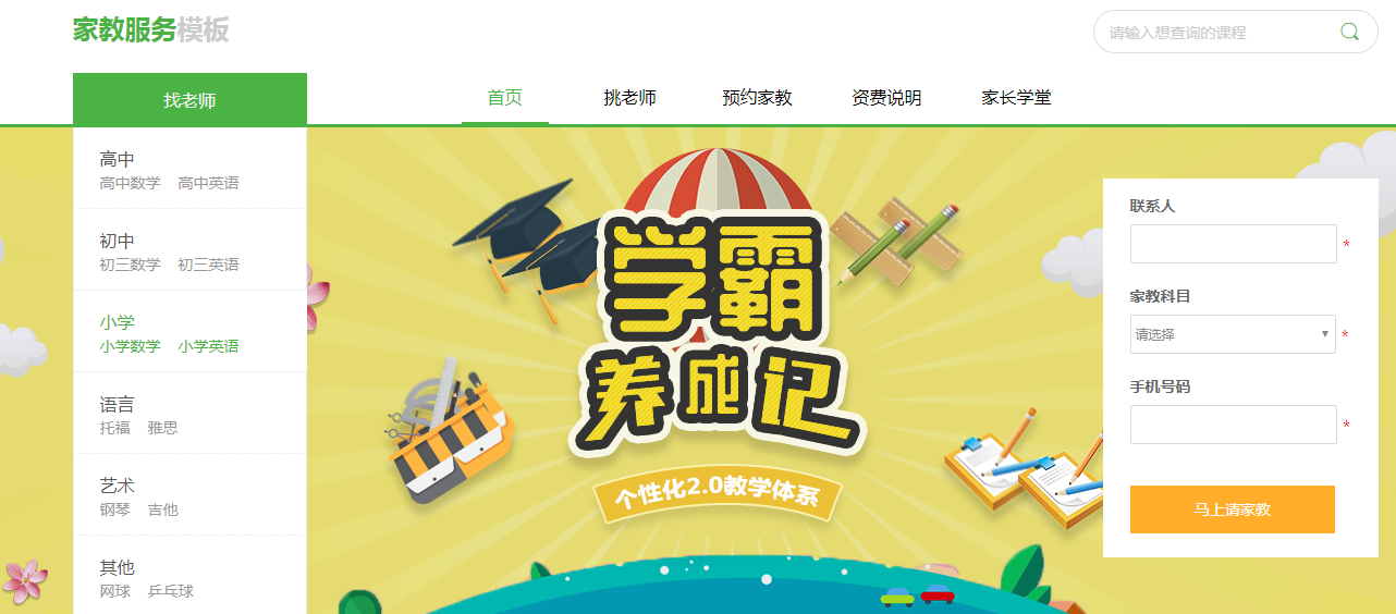 广州天河区网站优化:教你怎样优化机械行业网站