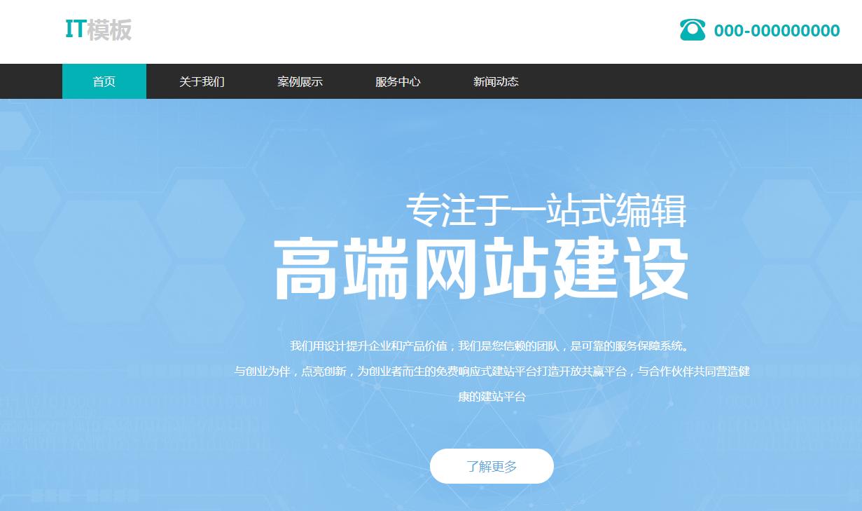 南京网站建设怎样选择一家合格的靠谱的网站建设公司?