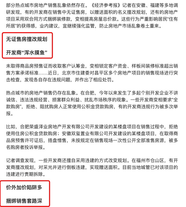 如果天津苏州房价不稳定,那接下来会怎样