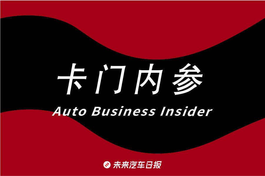卡门内参 | 大众中国CEO炮轰增程式;一则传闻「烧掉」宁德时代400亿;保时捷为什么不走国产化?
